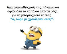 Αποτέλεσμα εικόνας για ατακες μινιον Smart Quotes, Best Quotes, Funny Jokes, Hilarious, Funny Greek, Funny Thoughts, Minions Quotes, Greek Quotes, Have A Laugh