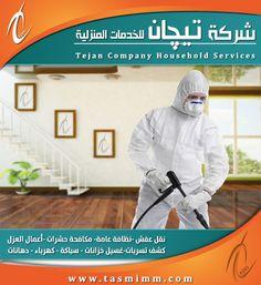 شركة مكافحة حشرات بالمدينة المنورة f4e4abcb76dc0ed43185