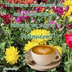 καφες για καλήμερα