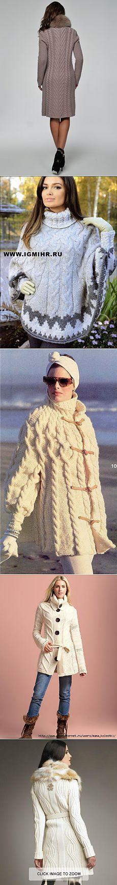 Пальто, куртки спицами. Подборка