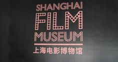 Tried and Tested Family Activity: Shanghai Film Museum | City Wee
