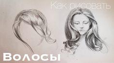Основы рисования Волос карандашом 2 Часть.