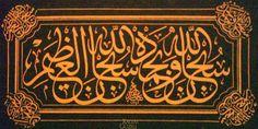 """© Abdülkadir Saynaç - Levha - Dua """"Allah'ı tüm noksan sıfatlardan tenzih ederim; bütün hamdler, övgüler Allah'adır, Allah çok büyüktür; hareket ve güç, yüceler yücesi ve pek büyük olan Allah'ın dilemesiyle olur."""""""