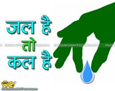 Save Water Hindi Slogans Poster Images Jal Hai To Kal Hai Hindi Quotes