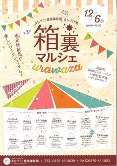 hakoura1                                                                                                                                                     もっと見る Flugblatt Design, Japan Design, Flyer Design, Design Elements, Pamphlet Design, Magazine Layout Design, Flyer Layout, Japanese Poster, Kids Poster