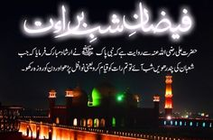 Quotes on Shab e Barat 2017 Shab e Barat SMS, Messages, Wishes And Quotes