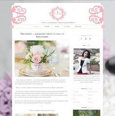 WordPress site gcakes.ru uses the Sugar and Spice wordpress website template