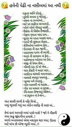 Hindi Quotes, Quotations, Qoutes, Life Quotes, Sister Poems, Motivational Stories, Gujarati Quotes, Heart Touching Shayari, People Quotes