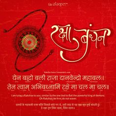 Let's celebrate this Raksha Bandhan while chanting the Raksha Sutra. The mantra that is chanted when Rakhi is tied to the protector's right hand.