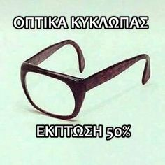 Funny Greek Quotes, Greek Memes, A Series Of Unfortunate Events, Humor Quotes, Funny Pins, Funny Moments, Funny Photos, Slogan, Haha