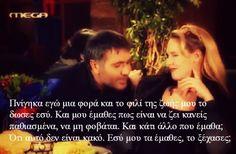 μαρκορας Enjoy Your Life, Word Porn, Positive Vibes, Sarcasm, You And I, Comedy, Greek, Life Quotes, Positivity