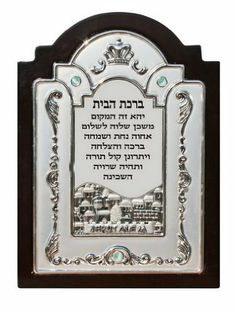 25x18cm Mahogany and Silver Home Blessing with Jerusalem and Crown by World of Judaica. $39.00. This 25x18 Home Blessing features a Mahogany frame and has a silver colored depiction of Jerusalem beneath a Hebrew language Home Blessing that is surrounded by waves and a crown.