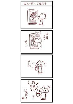にゃんこま漫画713