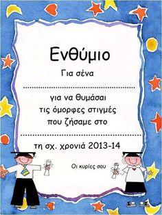 Summer School, School Days, Back To School, Summer Crafts, Crafts For Kids, Greek Language, Alexander The Great, End Of Year, Handicraft