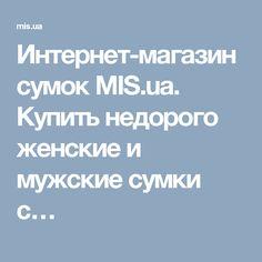 Интернет-магазин сумок MIS.ua. Купить недорого женские и мужские сумки с…