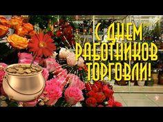 Веселое видео поздравление с Днем торговли. | МУЗыкальный подарОК