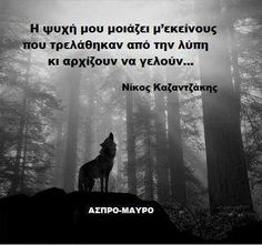 . Old Quotes, Greek Quotes, Lyric Quotes, Famous Quotes, Life Quotes, Big Words, Greek Words, Meaningful Quotes, Inspirational Quotes