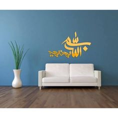 Islamic Decor, Allah, Lord, Future, House, Ideas, Home Decor, Future Tense, Decoration Home