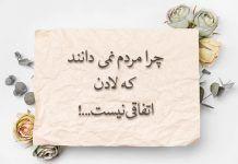 اشعار سهراب سپهری درباره عشق و خدا و زندگی Place Card Holders Beautiful Lines Cards