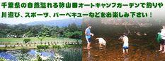 柿山田オートキャンプガーデントップ画像