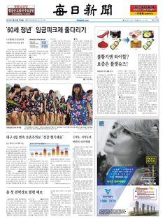 2013년 5월 30일 목요일 매일신문 1면