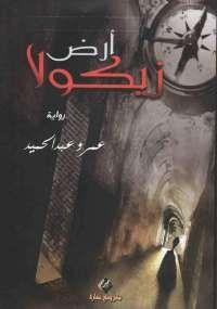 تحميل رواية أرض زيكولا Pdf مجانا ل عمرو عبد الحميد كتب Pdf Pdf Books Reading Fiction Books Worth Reading Arabic Books