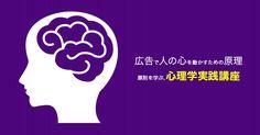 広告・マーケティングに役立つ心理学実践講座 | 教育講座を受ける | 宣伝会議オンライン