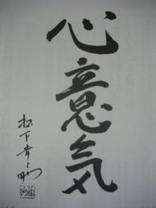 images of 松下幸之助 | 道~三幸道路株式会社~
