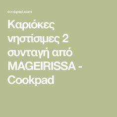 Καριόκες νηστίσιμες 2 συνταγή από MAGEIRISSA - Cookpad