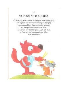 Οι συμβουλές του μικρού λύκου Baby Care, Projects To Try, Nutrition, Teaching, School, Autism, Books, Livros, Libros