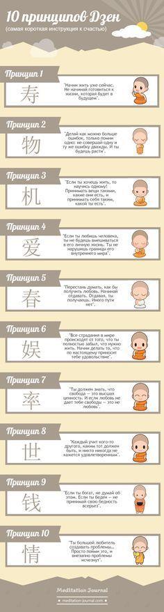 10 принципов Дзен (самая короткая инструкция к счастью)