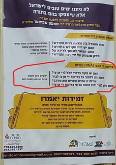 I saw this poster in Hasidic Williamsburg during the Sukkos season (this time of year) and found it really ironic and interesting. It's emblematic of the paradoxes of modernity and conservatism in. Street Signs, Paradox, Tour Guide, Puns, Study, How To Get, Learning, Poster, Clean Puns