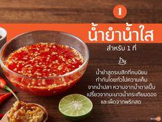 """แจกสูตร """"3 น้ำยำ"""" พื้นฐาน ต่อยอดยำได้หลายเมนู! - Wongnai Spicy Recipes, Cooking Recipes, Healthy Recipes, Thai Food Menu, Salad Sauce, Thai Street Food, Asian Desserts, Coffee Recipes, Food Dishes"""