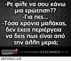 Greek Memes, Funny Greek Quotes, Sarcastic Quotes, Funny Statuses, Funny Memes, Hilarious, Jokes, Let's Have Fun, Just Kidding