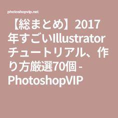 【総まとめ】2017年すごいIllustratorチュートリアル、作り方厳選70個 - PhotoshopVIP