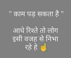 If you like reading Hindi Quotes on Life, we are going to present the latest Hindi Quotes About Life in this post. Hindi Quotes On Life, Motivational Quotes In Hindi, True Quotes, Best Quotes, Funny Quotes, Inspirational Quotes, Life Quotes In English, Hindi Qoutes, Swag Quotes