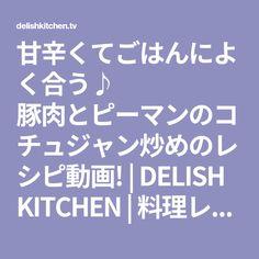 甘辛くてごはんによく合う♪ 豚肉とピーマンのコチュジャン炒めのレシピ動画!   DELISH KITCHEN   料理レシピ動画で作り方が簡単にわかる