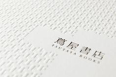 Shoten VI System The Daikanyama's Tsutaya project is symbolized by… Graphic Design Art, Book Design, Print Design, Kenya Hara, Brochure Design, Branding Design, Leaflet Layout, Roman Letters, Typography Prints