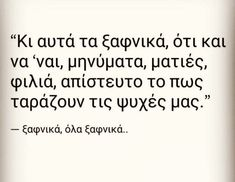Greek Quotes, Going To The Gym, Poems, Profile, Sayings, Couples, Board, Funny, Life