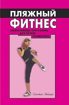 Пляжный фитнес: эффективная программа для летних тренировок