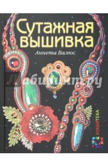 Аннета Валюс - Сутажная вышивка обложка книги