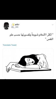 Beautiful Disney Quotes, Beautiful Arabic Words, Pretty Quotes, Arabic Love Quotes, Book Qoutes, Quotes For Book Lovers, Words Quotes, Depressing Songs, Cute Relationship Texts