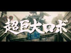 惑星大怪獣ネガドン 予告編