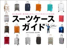 スーツケース 選び方 - Google 検索