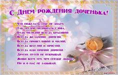 стихи для дочери — Яндекс: нашлось 47млнрезультатов