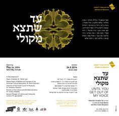 Until you get out of my voice, ( Curated by : Yuval Beaton & Roni Cohen-Binyamini ), Ashdod Art Museum, israel
