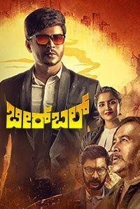 kannada new full movies watch online free