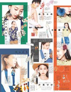 Page Design, Layout Design, Fashion Web Design, Web Banner Design, Portfolio Layout, Japanese Fashion, Magazine Design, Brochure Design, Girly