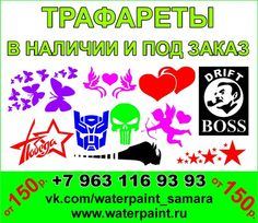 Waterpaint_Samara