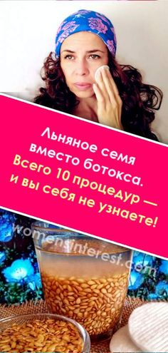 Flaxseed instead of Botox. Only 10 procedures - and you won't recognize yourself, the result is so good! seed # botox # wrinkles # effect of botox Friday Workout, Herbal Cure, Facial Masks, Makeup Revolution, Face And Body, Healthy Skin, Body Care, Herbalism, Beauty Hacks